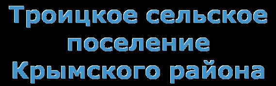 Администрация Троицкого сельского поселения Крымского района